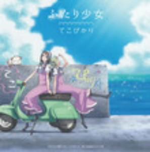 TVアニメ「あまんちゅ!」エンディングテーマ「ふたり少女」/てこぴかり