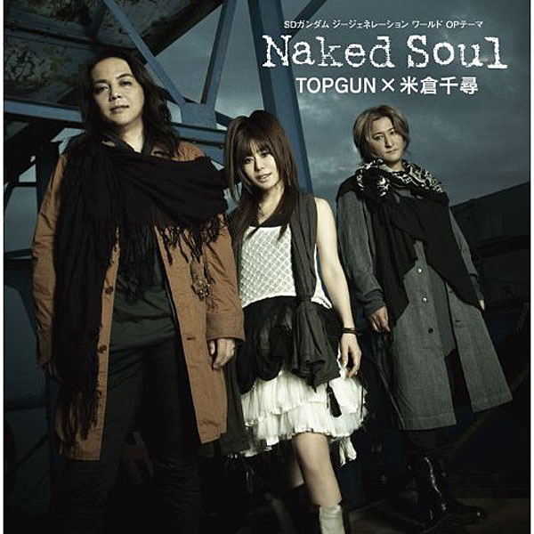 PSP/Wiiゲームソフト「SDガンダム ジージェネレーション ワールド」OPテーマ Naked Soul(DVD付)/TOPGUN×米倉千尋