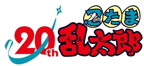 忍たま乱太郎ファミリー 20th アニバーサリーアルバム