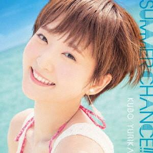 SUMMER CHANCE!!(初回限定盤)(DVD付)/久保ユリカ