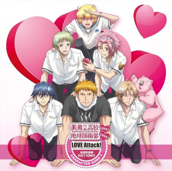 地球防衛部 DUET SONGS〜LOVE Attack !〜/地球防衛部