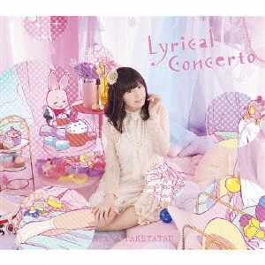 【完全限定版】竹達彩奈3rdアルバム「Lyrical Concerto」(2Blu-ray Disc付)/竹達彩奈