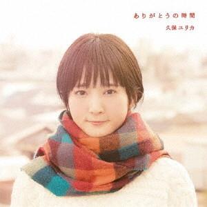 ありがとうの時間(初回限定盤)(DVD付)/久保ユリカ
