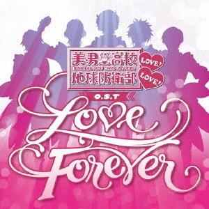 美男高校地球防衛部LOVE!LOVE! O.S.T LOVE FOREVER