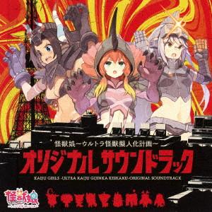 怪獣娘〜ウルトラ怪獣擬人化計画〜オリジナル・サウンドトラック