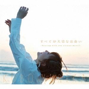 すべてが大切な出会い〜Meeting with you creates myself〜(初回限定盤)(Blu-ray Disc付)/久保ユリカ