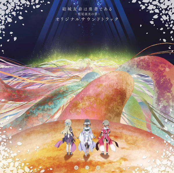 「結城友奈は勇者である-鷲尾須美の章-」オリジナルサウンドトラック