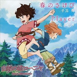春のさけび/Player/手嶌葵/夏木マリ