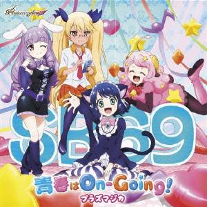 TVアニメ「SHOW BY ROCK!!」プラズマジカ『青春はOn-Going!』/プラズマジカ