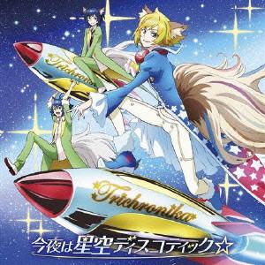 TVアニメ「SHOW BY ROCK!!」トライクロニカ「今夜は星空ディスコティック☆」/トライクロニカ
