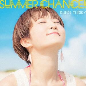 SUMMER CHANCE!!(通常盤)/久保ユリカ