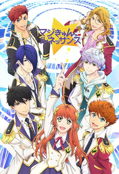 TVアニメ「マジきゅんっ!ルネッサンス」Solo-kyun!Songs vol.3 庵條瑠衣/羽多野渉(庵條瑠衣)