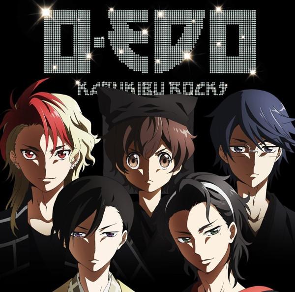 TVアニメ「カブキブ!」ED主題歌 お江戸-O・EDO-(通常盤)/カブキブロックス