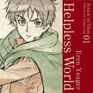 TVアニメ「進撃の巨人」キャラクターイメージソングシリーズ Vol.01 Helpless World/梶裕貴(エレン・イェーガー)
