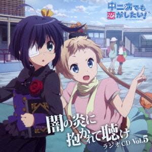 ラジオCD「中二病でも恋がしたい!〜闇の炎に抱かれて聴け〜」Vol.5