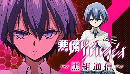 「悪魔のリドル」ラジオ〜黒組通信〜/諏訪彩花as東兎角