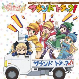 探偵歌劇 ミルキィホームズ TD OST『サウンドトラック!』/ミルキィホームズ(アニメ)