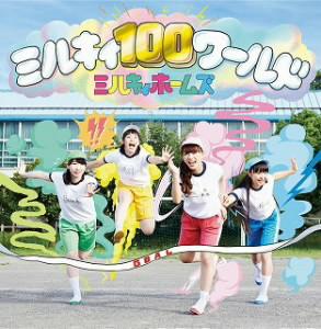 ミルキィ100ワールド(初回限定盤)(Blu-ray Disc付)/ミルキィホームズ(アニメ)