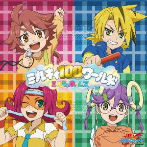 ミルキィ100ワールド/ミルキィホームズ(アニメ)