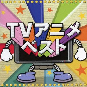 決定盤!!「TVアニメ」ベスト