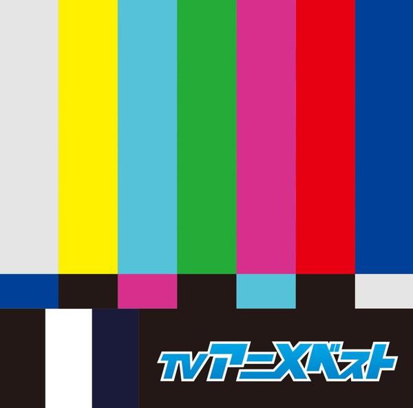 決定盤「TVアニメ」ベスト