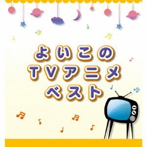 決定盤!!「よいこのTVアニメ」ベスト