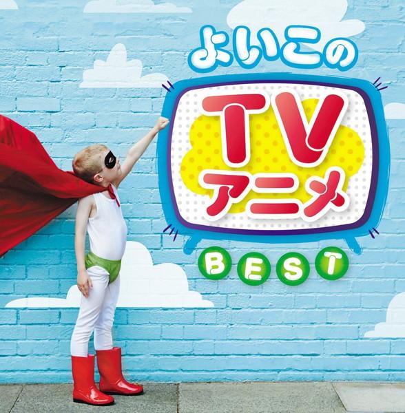 決定盤「よいこのTVアニメ」ベスト