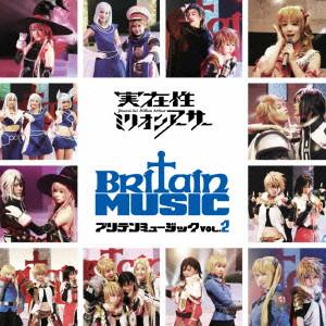 実在性ミリオンアーサー Britain Music VOL.2(DVD付)