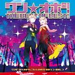 ワン☆オポ!THE BEST OF BEST!!/ワンダフル☆オポチュニティ!LOVES 鏡音リン・鏡音レン/WONDERFUL★OPPORTUNITY!