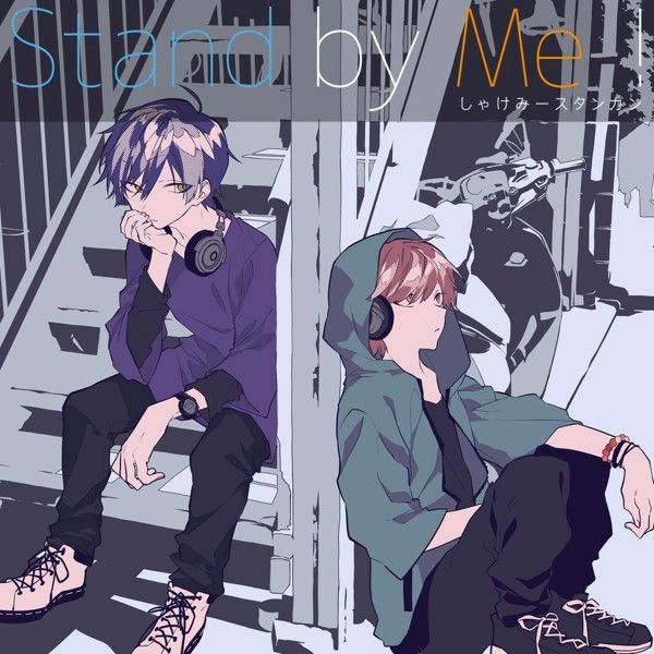 Stand by Me!/しゃけみースタンガン