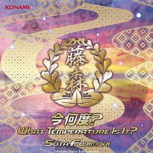 今何度? What Temperature is it?/Sota Fujimori