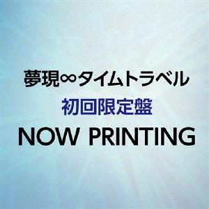 夢現∞タイムトラベル(初回限定盤)(DVD付)/いかさん