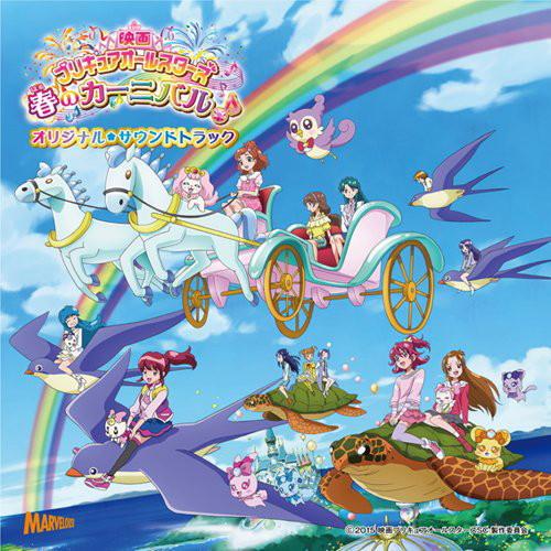 「映画プリキュアオールスターズ 春のカーニバル♪」オリジナル・サウンドトラック