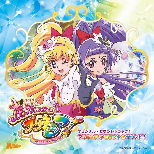 魔法つかいプリキュア!オリジナル・サウンドトラック1 プリキュアミラクルサウンド!!