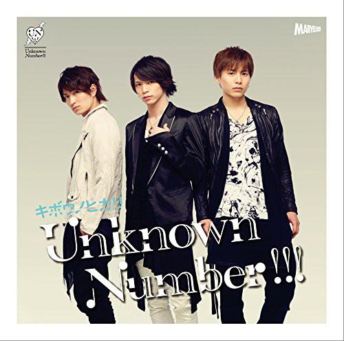 キボウノヒカリ(B)(初回生産限定盤)(DVD付)/Unknown Number!!!