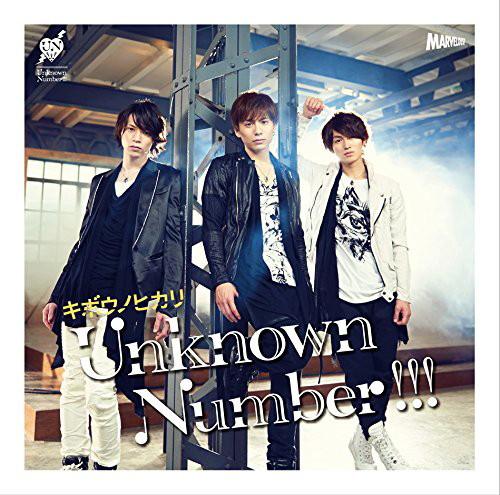 キボウノヒカリ(通常盤)/Unknown Number!!!