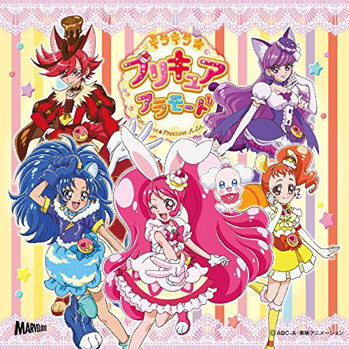 キラキラ☆プリキュアアラモード主題歌シングル(DVD付)/駒形友梨