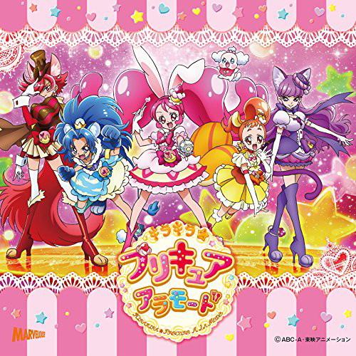 キラキラ☆プリキュアアラモード主題歌シングル「SHINE!!キラキラ☆プリキュアアラモード」/「レッツ・ラ・クッキン☆ショータイム」/駒形友梨/宮本佳那子