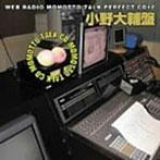 ウェブラジオモモっとトーク 小野大輔盤