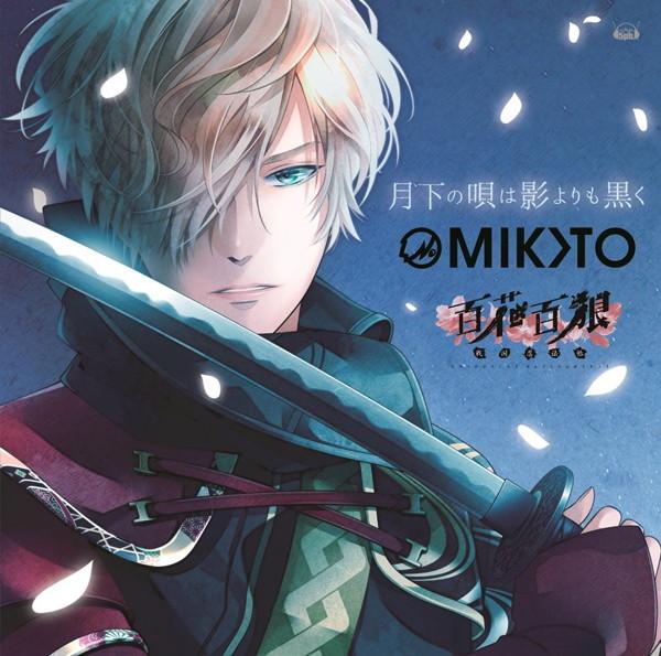 PS Vitaソフト「百花百狼 〜戦国忍法帖〜」オープニングテーマ「月下の唄は影よりも黒く」/MIKOTO