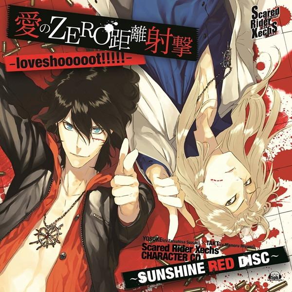 Scared Rider Xechs CHARACTER CD 〜SUNSHINE RED DISC〜 「愛のZERO距離射撃-loveshooooot!!!!!-」(復刻盤)/鈴木達央(ヨウスケ)/宮野真守(タクト)