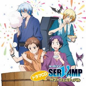 TVアニメ「SERVAMP-サーヴァンプ-」ドラマCD サマーフェスティバル