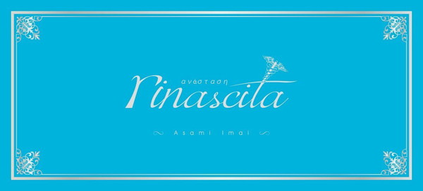 今井麻美 コンプリートアルバム rinascita(Blu-ray Disc付)/今井麻美