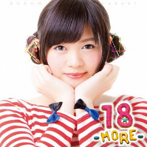 18-MORE-(DVD付)/鈴木このみ