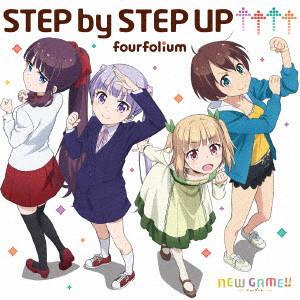 TVアニメ「NEW GAME!!」オープニングテーマ「STEP by STEP UP↑↑↑↑」/fourfolium