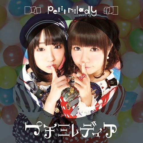 プチミレディア スペシャル盤(初回限定盤)(DVD付)/petit milady