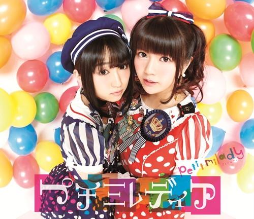 プチミレディア(初回限定盤)(Blu-ray Disc付)/petit milady