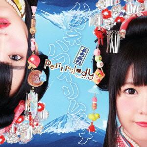 ハコネハコイリムスメ(初回限定盤)(DVD付)/petit milady