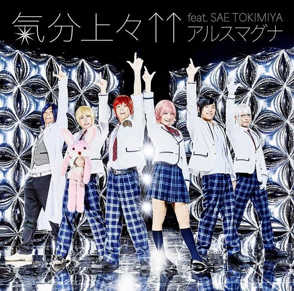 気分上々↑↑feat. SAE TOKIMIYA(通常盤)/アルスマグナ