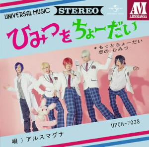 ひみつをちょーだい(初回限定盤B)(DVD付)/アルスマグナ